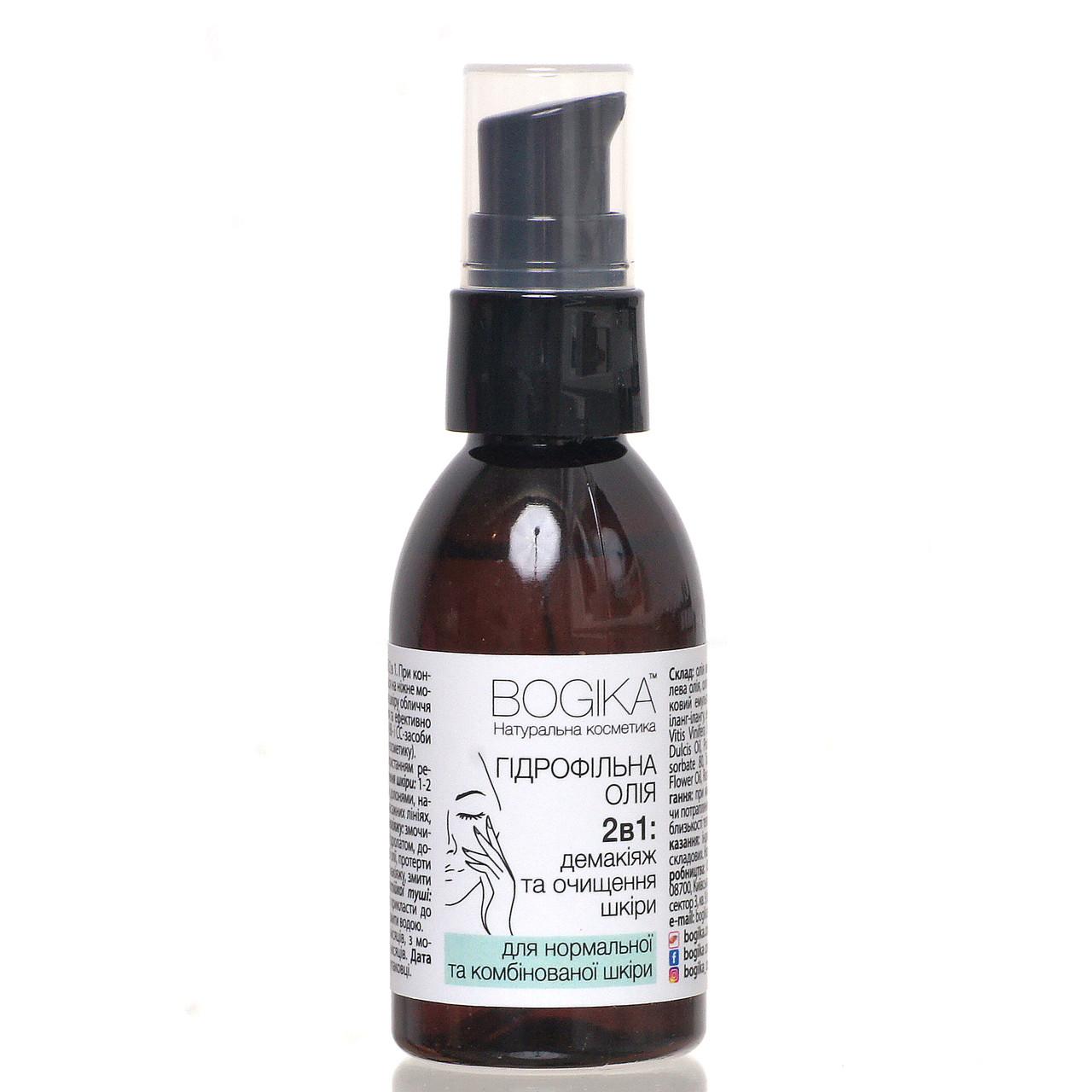 Гідрофільна олія для комбінованої та нормальної шкіри (для демакіяжу та глибокого очищення) BOGIKA