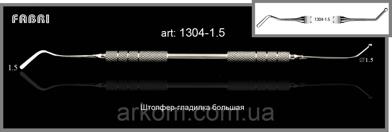 FABRI Штопфер-гладилка. Шарик_d=1,5 мм