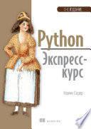 Наоми Седер Python. Экспресс-курс. 3-е изд.