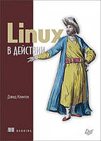 Дэвид Клинтон Linux в действии