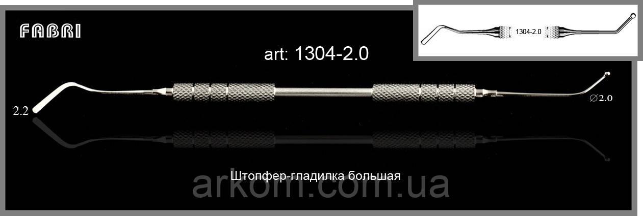 FABRI Штопфер-гладилка. Шарик_d=2,0 мм