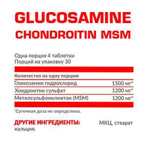 NOSOROG Nutrition Glucosamine Chondroitin MSM 120 tab, фото 2