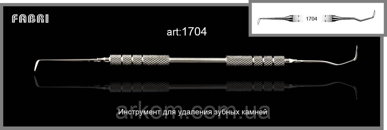 FABRI Инстр. для удален. зубных камней