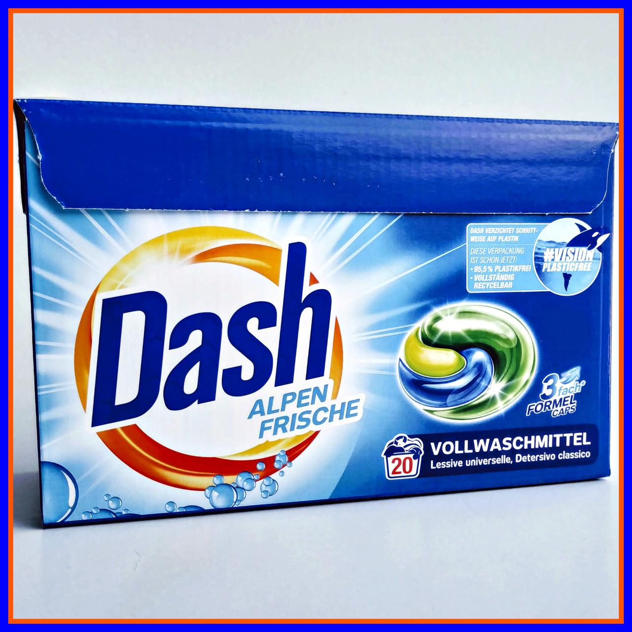 Капсули для прання універсальні Dash alpen frishe 3in1 20шт 530гр ОРИГІНАЛ