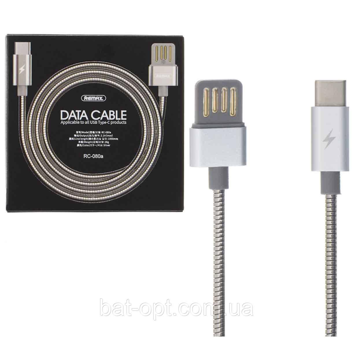 Кабель USB Type-C Remax RC-080a Silver Serpent стальной