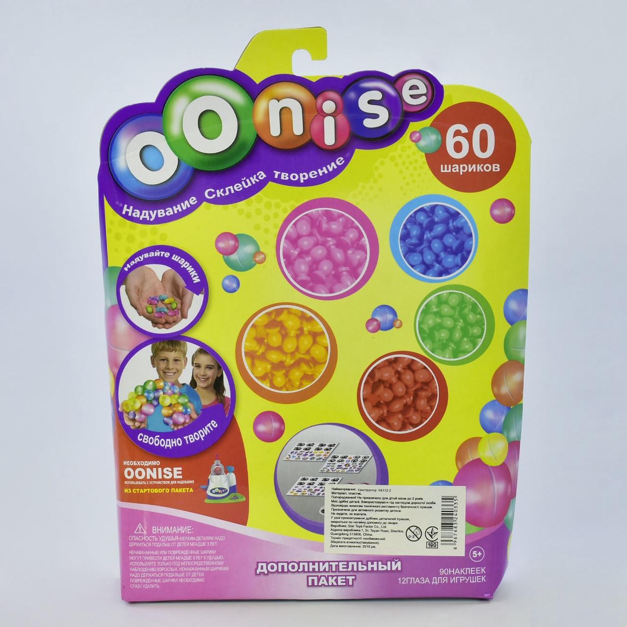 Дополнительный комплект шаров к конструктору Oonies 60 штук