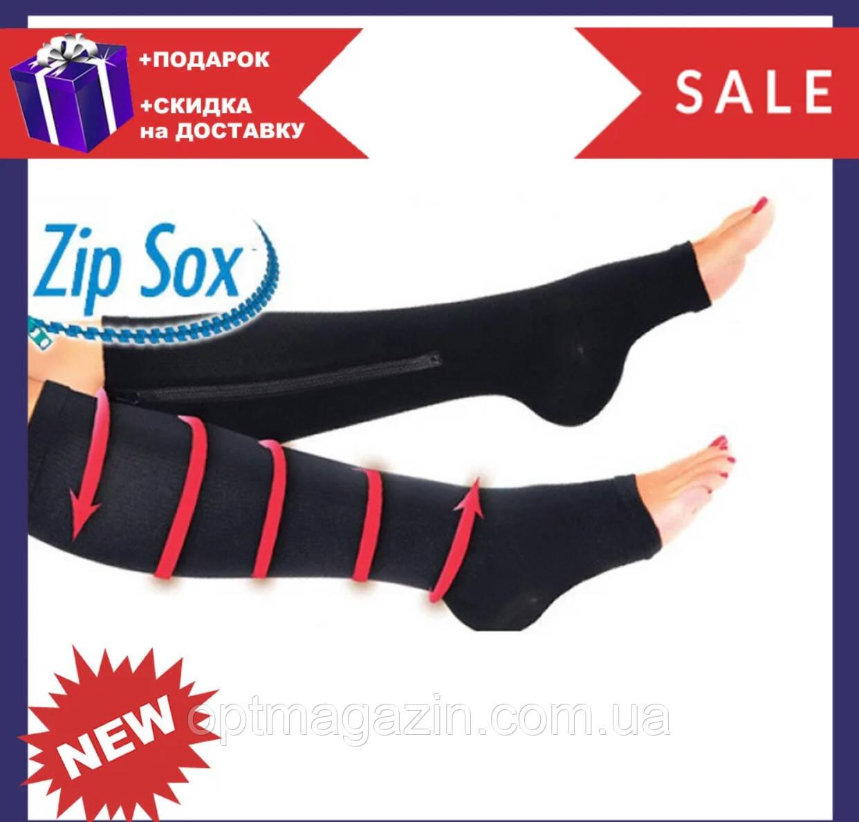 Лікувальні компресійні гольфи від варикозу Zip Sox (Зіп Сокс)