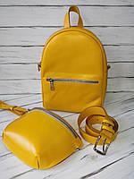 Стильный желтый небольшой кожаный городской рюкзак