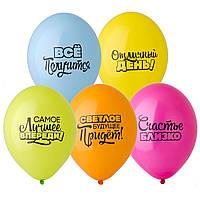 """Латексные шары BELBAL Мотивирующие 12"""" 30см 5 шт"""