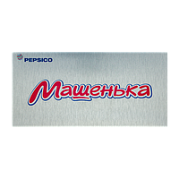Таблички на дверь Pepsico, фото 1