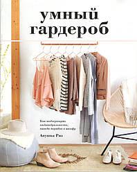 Книга сучасний гардероб. Як підкреслити індивідуальність, навівши порядок у шафі. Автор - Анушка Різ (Колібрі)