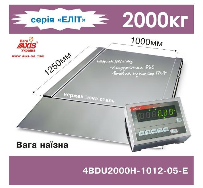 Весы наездные 4BDU2000Н-1012-Е Элит
