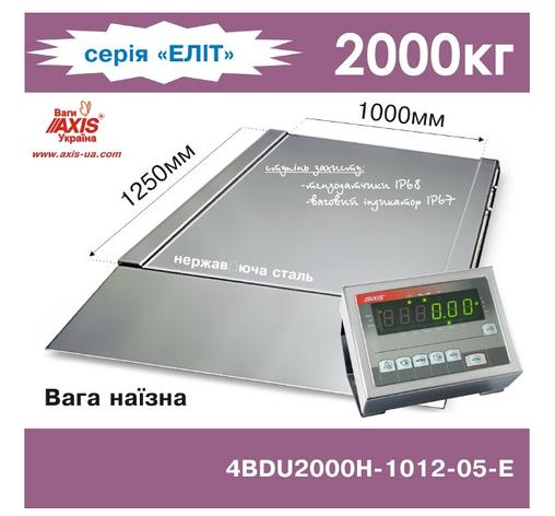 Весы наездные 4BDU2000Н-1012-Е Элит, фото 2