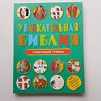 Детская Библия с картинками, литература для детей, (подарочная книга), с иллюстрациями.