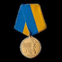 Медаль 70 лет ПОБЕДЕ золото