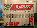 Биметаллический радиатор Redux 500/80, фото 2