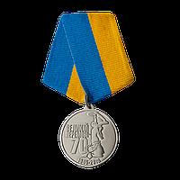 Медаль 70 лет Победе никель