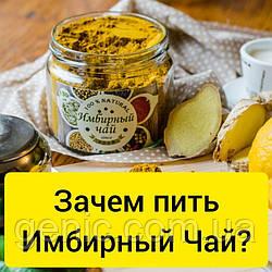 Навіщо пити Імбирний Чай?