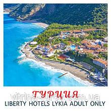 ТУРЕЧЧИНА - готель з пляжем для нудистів LIBERTY HOTELS LYKIA ADULT ONLY +16