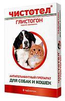 Чистотел Глистогон таблетки от глистов для собак и кошек