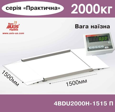 Ваги наезные 4BDU2000Н-1515-П Практичний, фото 2