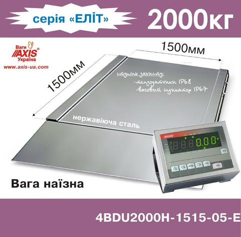 Весы наездные 4BDU2000Н-1515-Е Элит, фото 2