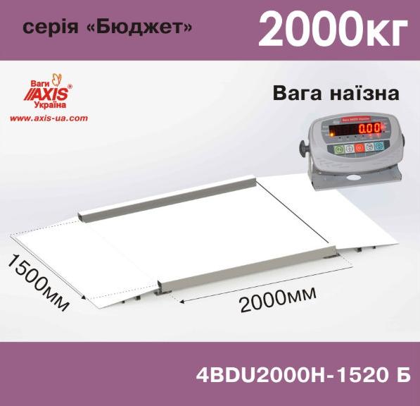 Весы наезные 4BDU2000Н-1520-Б Бюджет