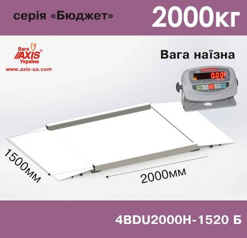 Весы наезные 4BDU2000Н-1520-Б Бюджет, фото 2