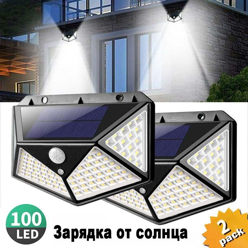 Комплект  из 2шт. Уличный светодиодный  фонарь с датчиком движения на солнечной батарее 100 LED