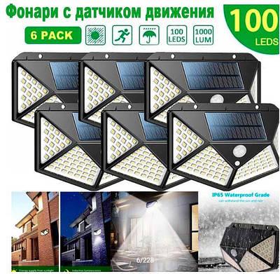 Комплект 6 шт Вуличний світлодіодний ліхтар з датчиком руху на сонячній батареї 100 LED