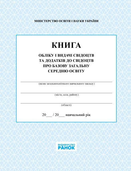 Книга обліку і видачі свідоцтв та додатків про базову загальну середню освіту арт. В376031У ISBN 9789667450083
