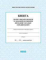 Книга обліку і видачі свідоцтв та додатків про базову загальну середню освіту арт. В376031У ISBN 9789667450083, фото 1