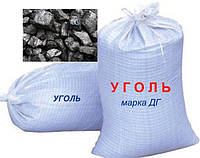Уголь в мешках марки ДГ 0682936411, 0957019129, 0634567594