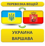 Перевозка Вещей из Украины в Варшаву