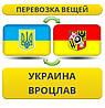 Перевозка Вещей из Украины во Вроцлав