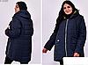 Жіноча куртка демісезонна в різних кольорах, з 52-66 розмір