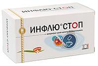 Инфлю-Стоп Апифарм Арго 10 пакетиков для профилактики вирусных инфекций и лечения дыхательных путей
