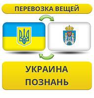 Перевозка Вещей из Украины в Познань