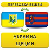 Перевозка Вещей из Украины в Щецин