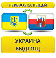 Перевозка Вещей из Украины в Быдгощ