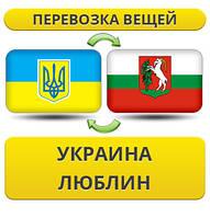 Перевозка Вещей из Украины в Люблин