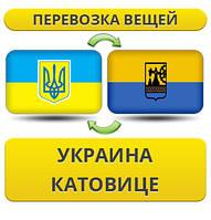Перевозка Вещей из Украины в Катовице