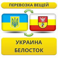 Перевозка Вещей из Украины в Белосток