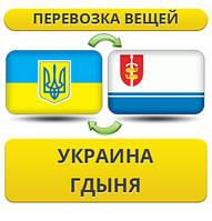 Перевозка Вещей из Украины в Гдыня