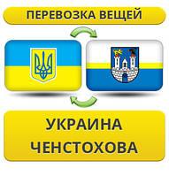 Перевозка Вещей из Украины в Ченстохова
