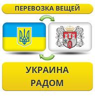 Перевозка Вещей из Украины в Радом