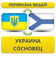 Перевозка Вещей из Украины в Сосновец