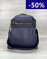 Женская сумка рюкзак из экокожи темно синий, женские сумки эко кожа, рюкзаки городские и спортивные