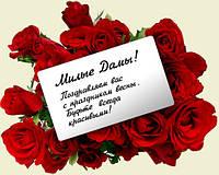 Милые девочки! В этот прекрасный весенний день хочется поздравить вас с праздником и от чистого сердца пожелать вам здоровья, счастья, любви и успехов во всех ваших начинаниях!