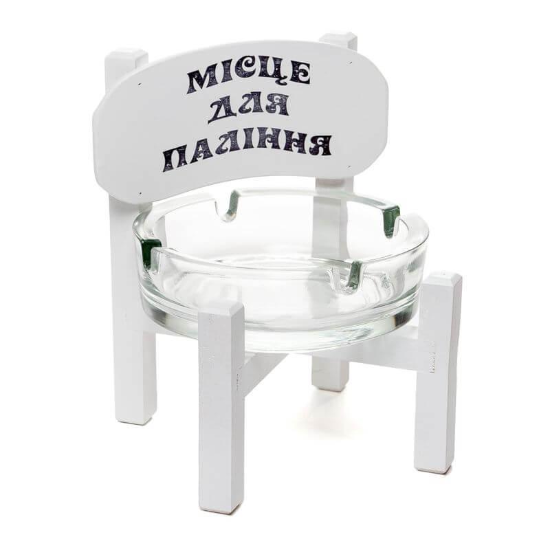 Пепельница стульчик 710039 белая на украинском